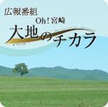 広報番組 Oh!宮崎 大地のチカラ