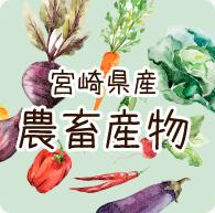 宮崎県産農畜産物