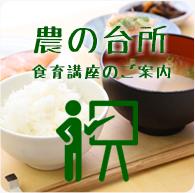 農の台所 食育講座
