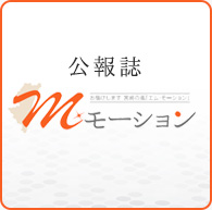 広報誌 Mモーション
