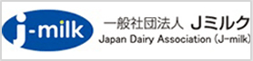 一般社団法人 Jミルク Japan Dairy Association (J-milk)